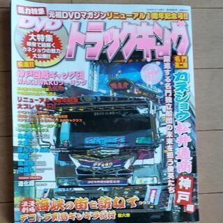 トラック雑誌