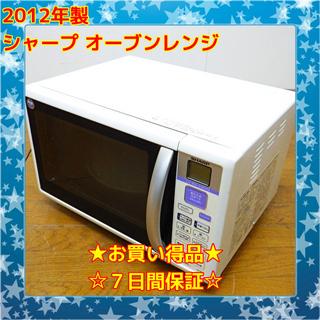 ⭕お買い得品⭕ シャープ 2012年製 オーブンレンジ RE-B...