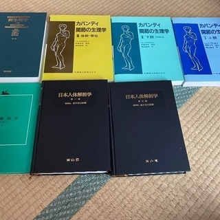 値下げしました‼︎解剖生理学の本7冊セット
