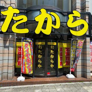 18金 K18 4700円/g 高価買取!!!おたからや本町通店