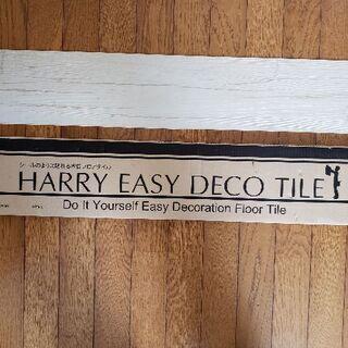 木目フロアタイル【延1.05m×1m分】床の一部等のデコに最適
