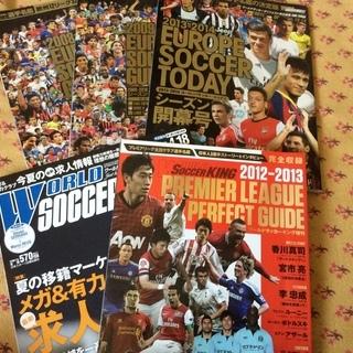 雑誌 サッカー