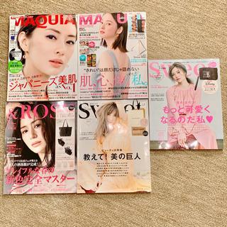 わりと最近の美容・ファッション雑誌