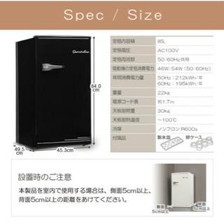 冷蔵庫 レトロ 85L