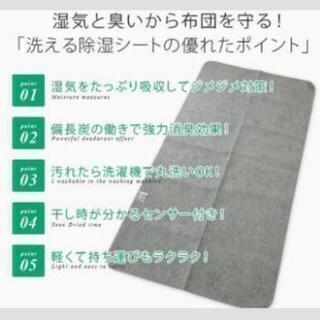 🍀備長炭入除湿臭シート布団用(新品)洗濯⭕+繰返使用⭕半額以下