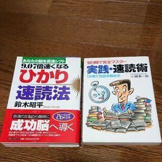 速読術 2冊セット