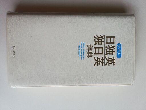 日独英独日英辞典 (tamamigo) 坂之上の本/CD/DVDの中古あげます・譲り ...