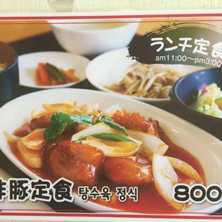 韓国ジャジャー麺と水餃子が美味しい韓国系中華料理屋さん『幸福餃子館』