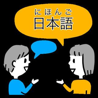日本語会話、JLPT対策