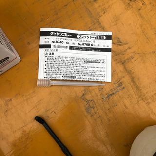 噴霧器 プレッシャー式 フルプラ DIA NO.8740 − 兵庫県