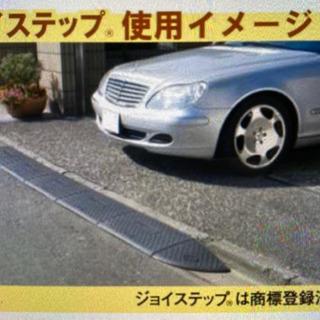 駐車場段差ステップ2個セット【プロフィール必読】