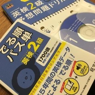 【無料お試し中】【英検4/3/準2/2/準1級受験限定】オンライ...