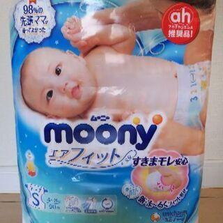 moonyエアフィット(Sテープ)