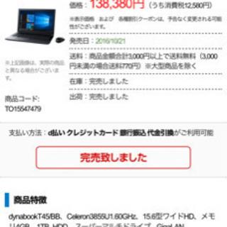綺麗。パソコン。3万円。市内届けます プラス5千円でプリンターつ...