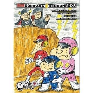 ゴリパラ見聞録Vol.7 DVD(一献すごろく付き)