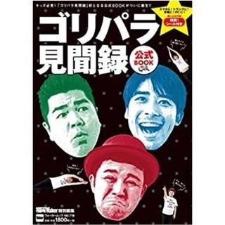 ゴリパラ見聞録公式BOOK(とじ込みシール付き)