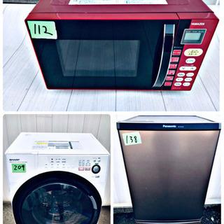 ✨🔔限界価格🔔✨格安家電セット販売✨冷蔵庫/洗濯機/電子レンジ...