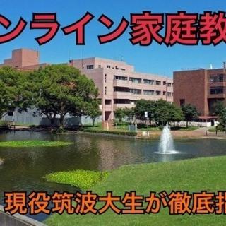 【期間限定セール】現役筑波大生がZoomで家庭教師をします!【1...
