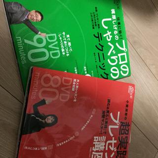 プレゼン系の本 2冊セット 小室淑恵 梶原しげる DVDつき