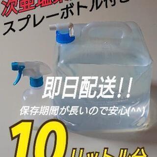 次亜塩素酸水 【ウイルス】【コロナ】【除菌水】【消毒済み】