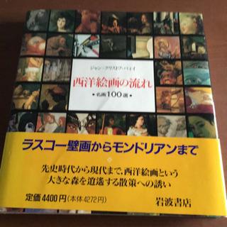 西洋絵画の流れ 名画100選(岩波書店)