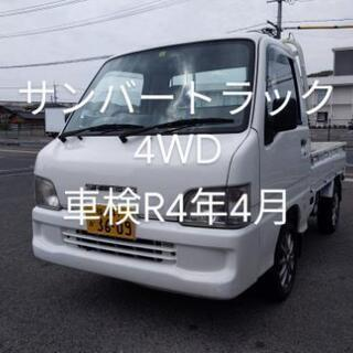 ◆◆車検付き◆◆ サンバートラック 4WD