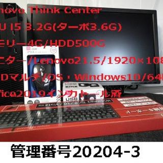 Lenovo スリムCPU i5 3.2G (ターボ3.6G)O...