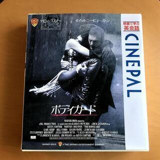 ボディーガード【英語で学ぶ英会話(CINEPAL)、VHSビデオ...