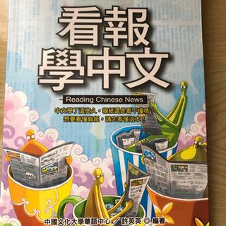 繁体字の中国語の教科書