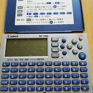 電子辞書Canon