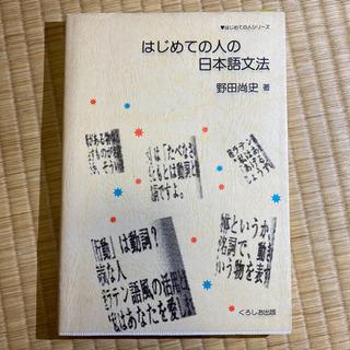 初めての人の日本語文法