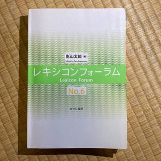 レキシコンフォーラム No.6