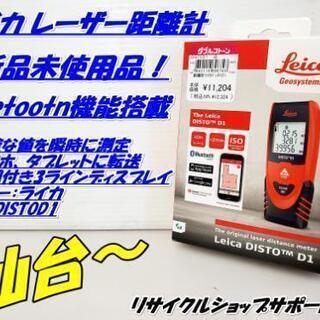 【売約済みとなりました‼️】仙台市~未使用保管品!ライカ レーザ...