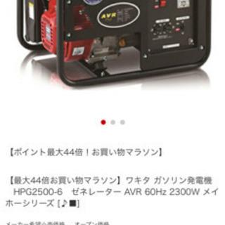 ワキタ ガソリン発電機 HPG2500-6 ゼネレーター AVR...