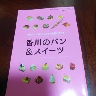 お取引中 香川のパン スイーツ