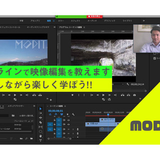 【低価格で映像編集を教えます直接 or オンライン可】動画…