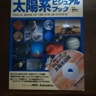 太陽系ビジュアルブック