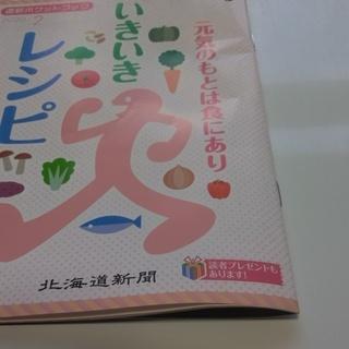 道新ポケットブック「いきいきレシピ」「フライパンクッキング」
