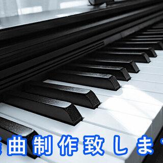 【全国対応可】オリジナル楽曲制作致します。(作詞のみ、アレンジの...