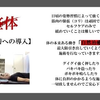 【八幡山駅・高井戸駅周辺】訪問マッサージ&ストレッチ 30分/3...