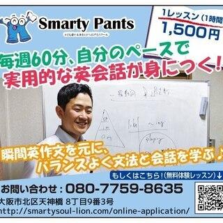 プロの講師が本気で英語をオンラインで教えます。