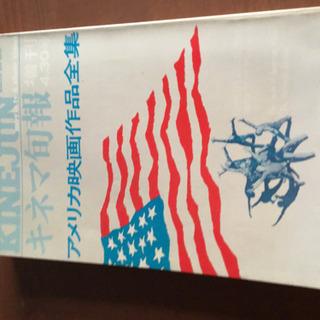 アメリカ映画作品全集 ヨーロッパ映画作品全集 - 本/CD/DVD