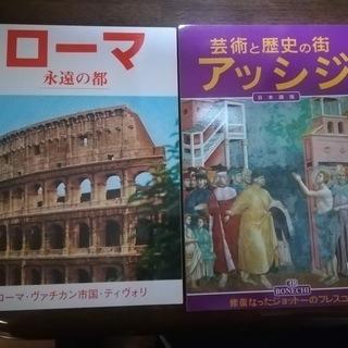 ローマ、アッシジ 歴史、観光ガイド