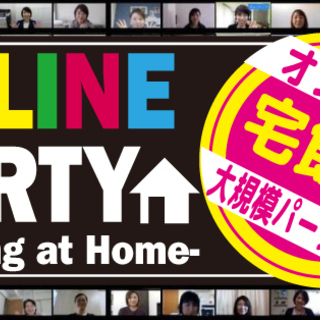 ONLINE PARTY-Drinking at Home-(東北)