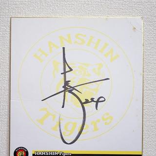 阪神タイガース檜山選手 直筆サイン色紙