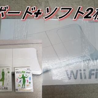 任天堂 Wii fit Plus ボード+ソフト2枚セット