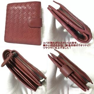 革小物修理します。財布 キーケース カードケース バッグ リペア...