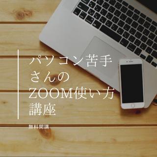 パソコン苦手さんのためのZOOM使い方講座