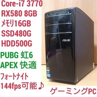 爆速ゲーミングPC Core-i7 RX580-8G SSD48...