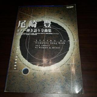 (お家時間を有意義に)尾崎豊ギター弾き語り全曲集